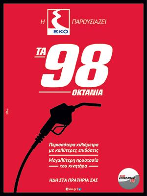 EKO PREMIUM 98