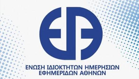 ΕΙΗΕΑ: H κυβέρνηση παραπέμπει στις καλένδες το θέμα του ΦΠΑ στις ηλεκτρονικές εκδόσεις