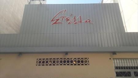 Αναβιώνει ο θερινός κινηματογράφος «Στέλλα» στην Κυψέλη