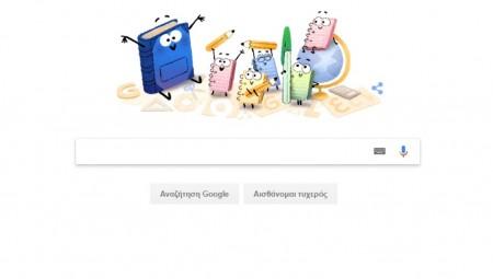 Αφιερωμένο στην πρώτη ημέρα στο σχολείο το Doodle της Google!