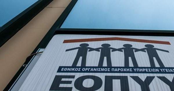 eopyy-xanthos