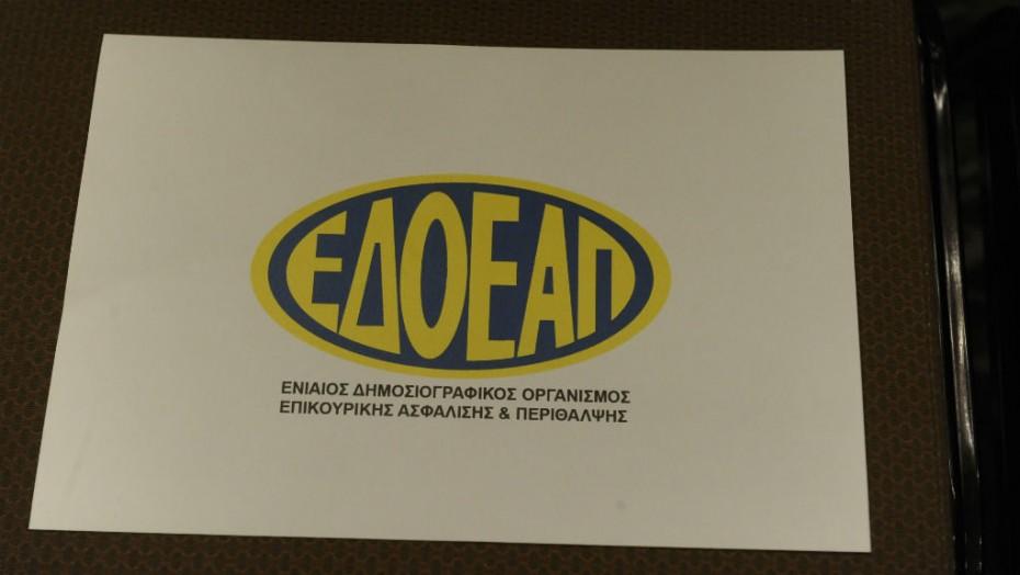 edoeap-tropologia-eisfores-vouli-ypourgeio-ergasias