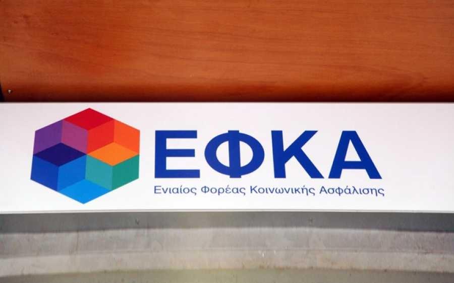 efka-syntaxeis