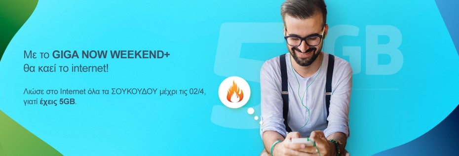 cosmote-weekend-giga