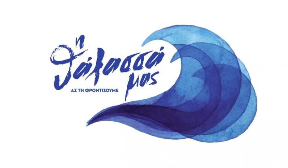 i-thalassa-mas-logo-skai-wwf