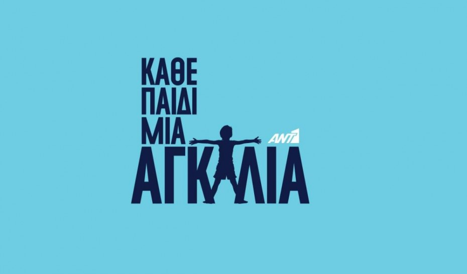 kathe-paidi-mia-agkalia-ant1