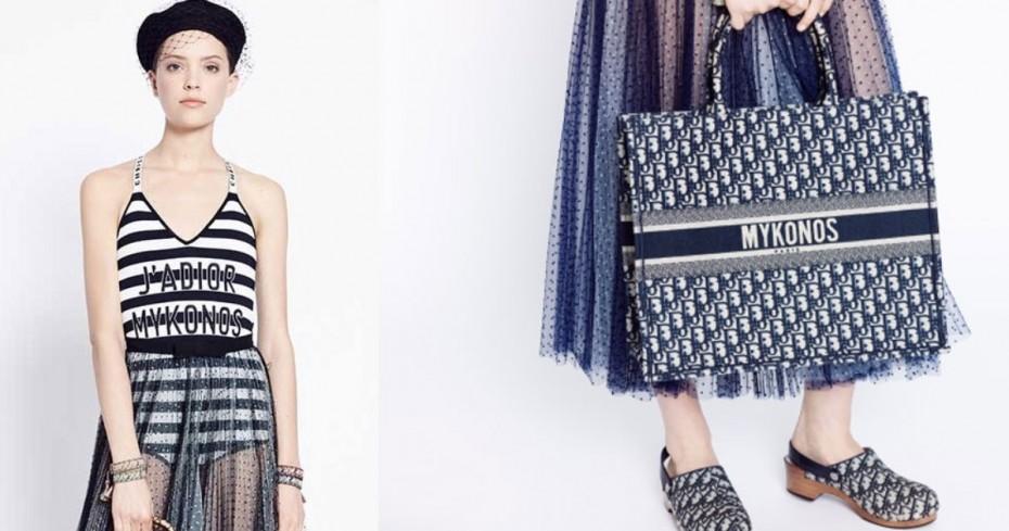 Η Μύκονος εμπνέει ξανά τον Οίκο Dior