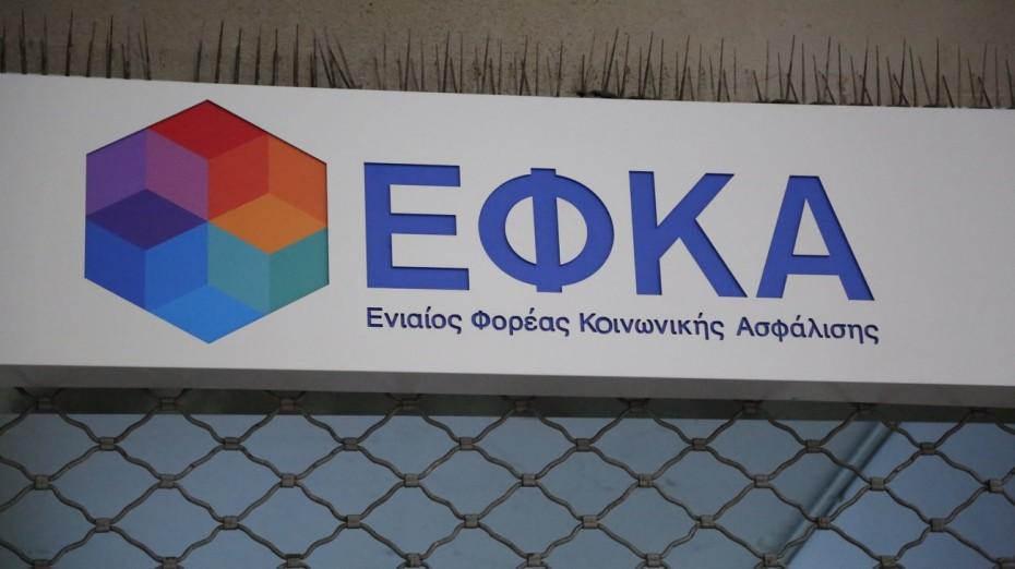 Συμψηφισμός ποσού προς επιστροφή με εισφορές από τον ΕΦΚΑ