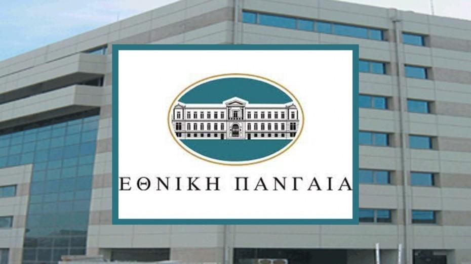 Εθνική Πανγαία: Προσφορά ομολογιών 400 εκατ. ευρώ
