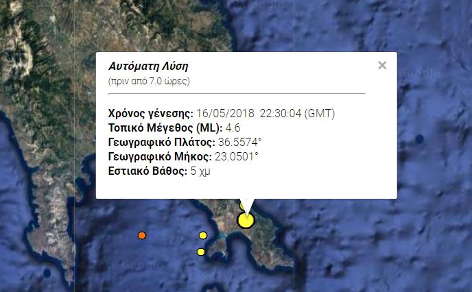 Σεισμός 4,6 Ρίχτερ νότια της Λακωνίας