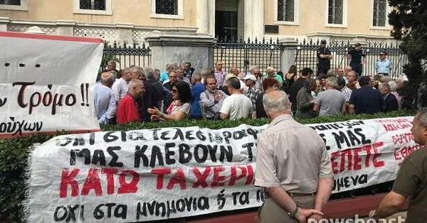 Διαμαρτυρία συνταξιούχων στο ΣτΕ για το νόμο Κατρούγκαλου