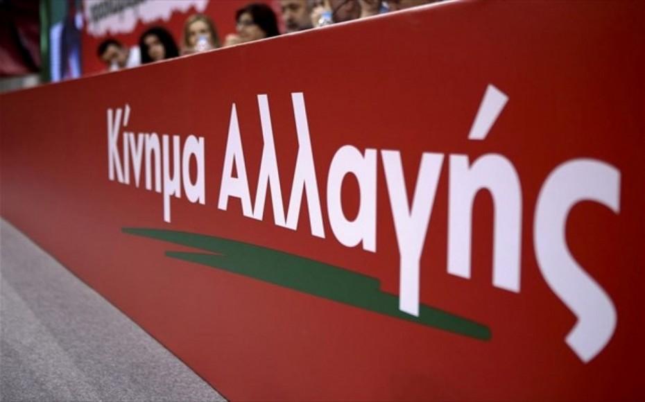ΚΙΝΑΛ: Να επιληφθεί το ΥΠΕΞ για τα περί χρηματισμού Σκοπιανών από Έλληνες επιχειρηματίες