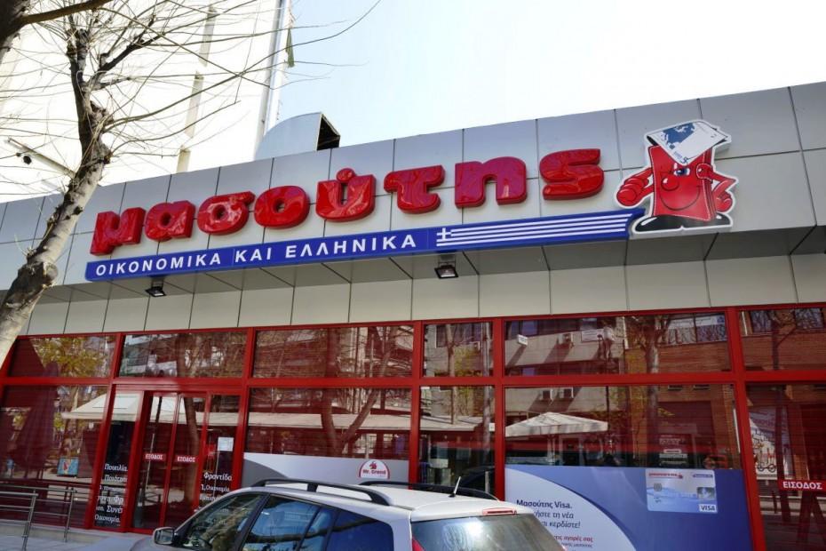 Τα σούπερ μάρκετ Μασούτης, έρχονται στην Αθήνα