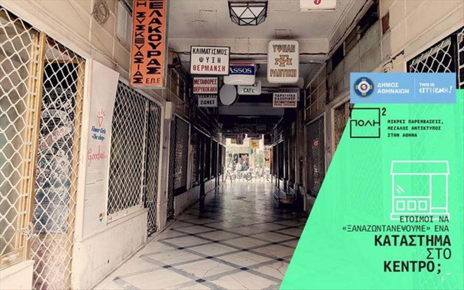 Δήμος Αθηναίων: Έως 17/9 η κατάθεση προτάσεων για 10 καταστήματα στη Στοά Εμπόρων