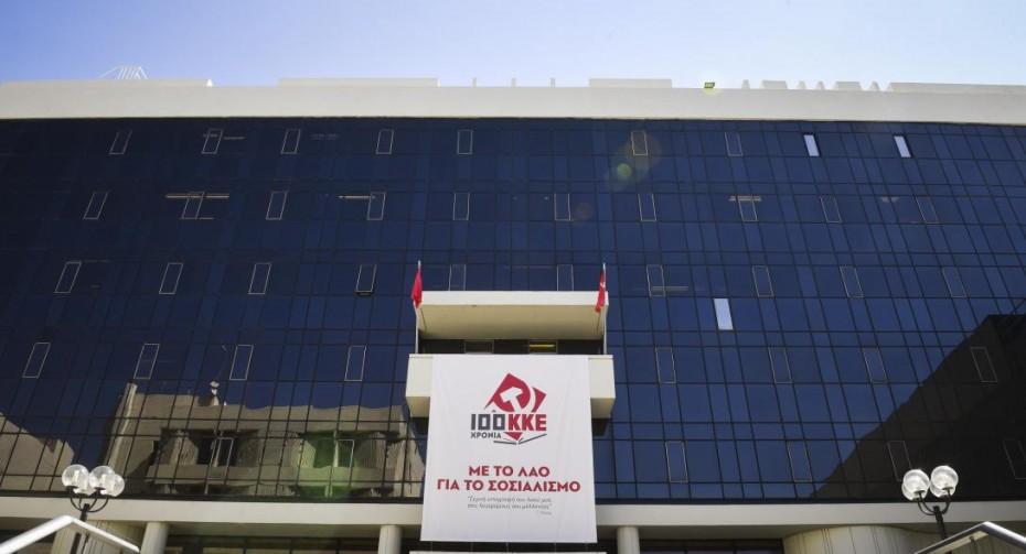 ΚΚΕ: Παραμύθια από τον Τσίπρα για «δίκαιη ανάπτυξη»