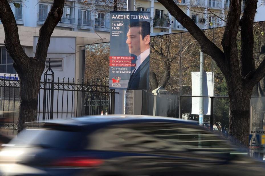Από τη Θεσσαλονίκη ξεκινά... την «καμπάνια»  ο Τσίπρας