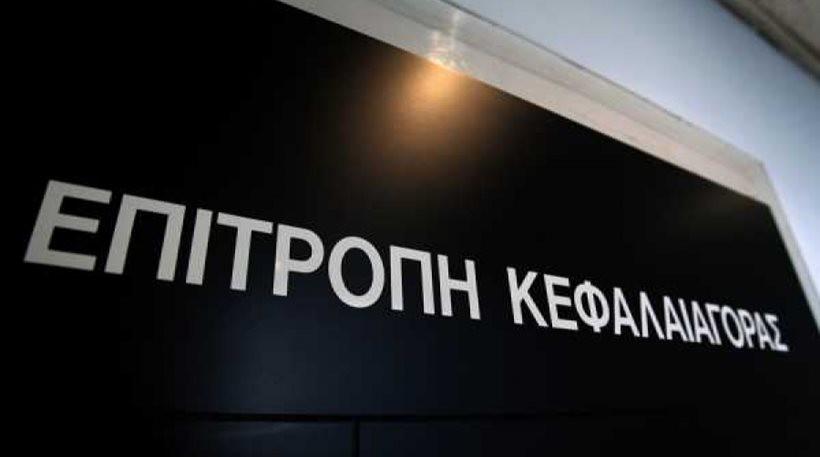 Πρόστιμα 76.000 ευρώ «μοίρασε» η Επ. Κεφαλαιαγοράς