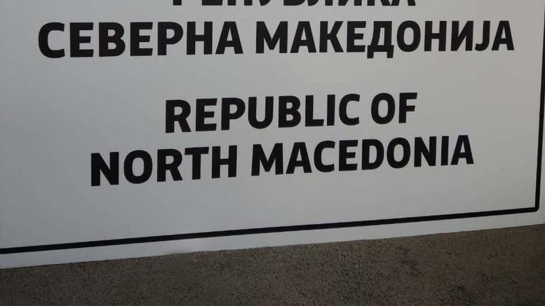 Live η αλλαγή πινακίδων της ΠΓΔΜ