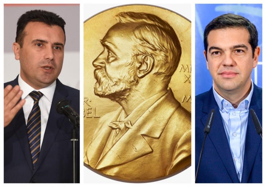 Και επίσημα η υποψηφιότητα Τσίπρα και Ζάεφ για το Νόμπελ Ειρήνης