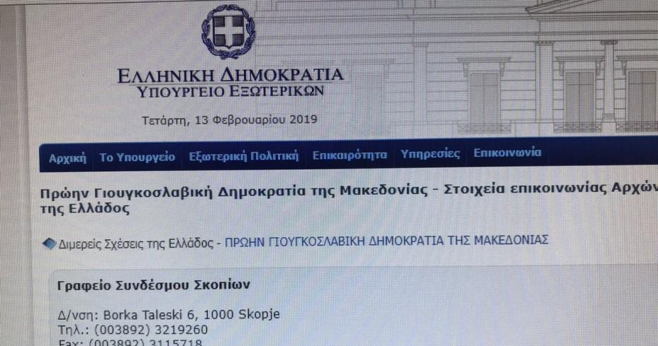 «ΠΓΔΜ» γράφει το ΥΠΕΞ