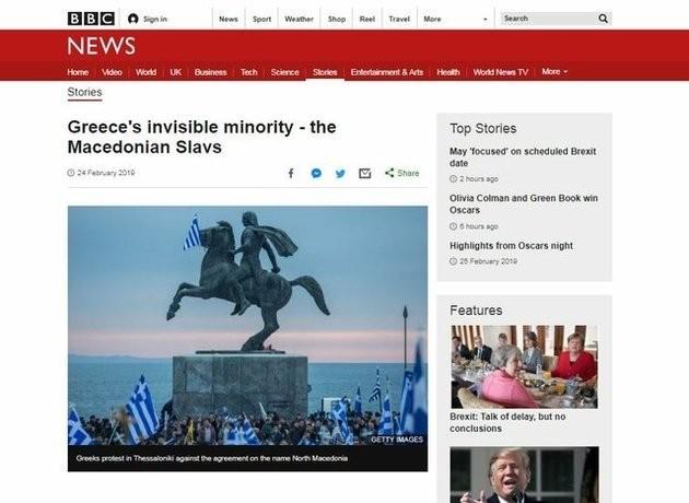 Ανακάλεσε το BBC για τα περί «Μακεδονικής μειονότητας»
