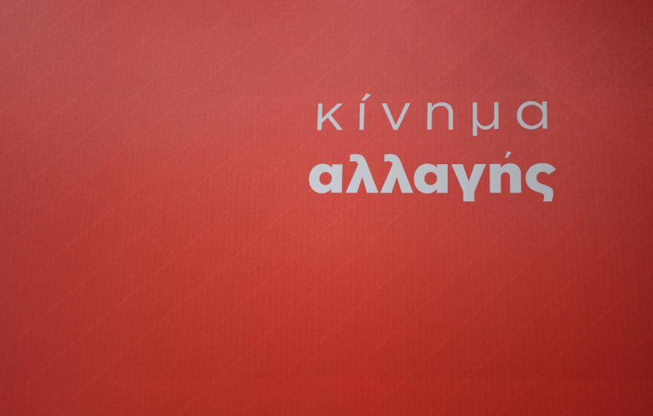 Ποιους στηρίζει το ΚΙΝΑΛ στους δήμους Περιστερίου και Καισαριανής