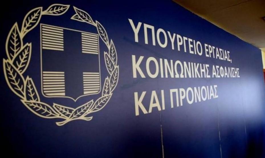 Επίδομα έως 1.150 ευρώ για «εγκλωβισμένους» εργαζομένους