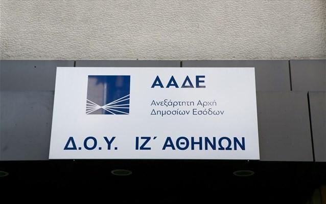 ΑΑΔΕ: Όχι προσαυξήσεις σε δηλώσεις που θα υποβληθούν έως τις 6 Μαΐου