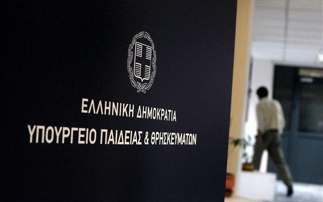 Διορισμός 39 νηπιαγωγών από το υπουργείο Παιδείας