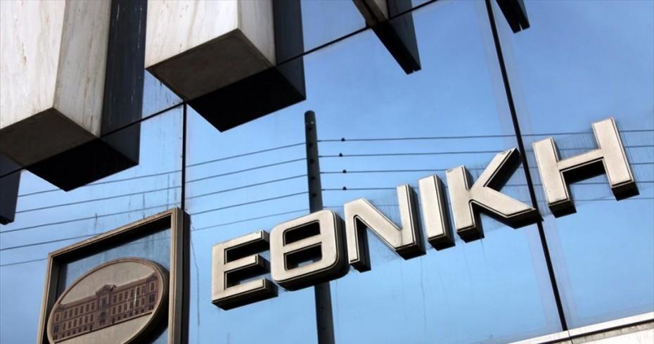 Στόχος της ΕΤΕ η μείωση των «κόκκινων» δανείων κατά 11,5 δισ. ευρώ