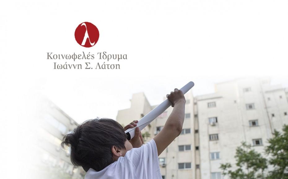 Το Ίδρυμα Ιωάννη Λάτση δωρίζει 5 εκατ. ευρώ για την Υγεία