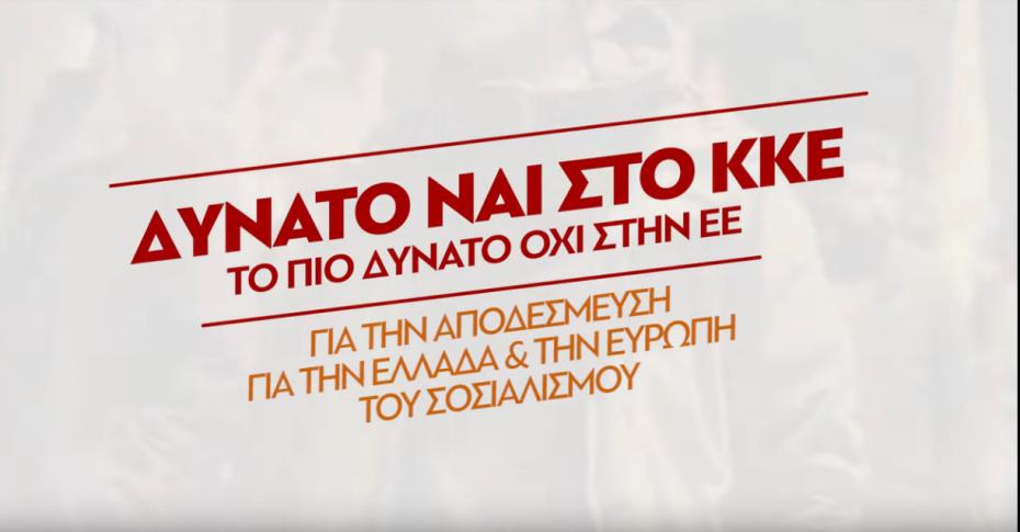 Με τον Κιμούλη το προεκλογικό σποτ του ΚΚΕ (βίντεο)