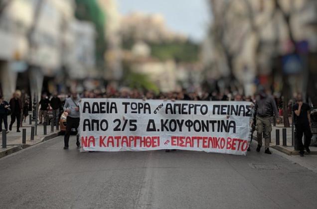 Σε εξέλιξη διαδήλωση για τον Κουφοντίνα στο κέντρο της Αθήνας - Κλειστή η Σταδίου