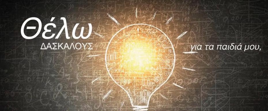Τα «θέλω» του ΣΥΡΙΖΑ στο νέο προεκλογικό σποτ (βίντεο)