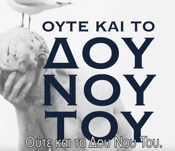 Με ΝουΔου και ΔΝΤ το νέο προεκλογικό σποτ του ΣΥΡΙΖΑ (βίντεο)