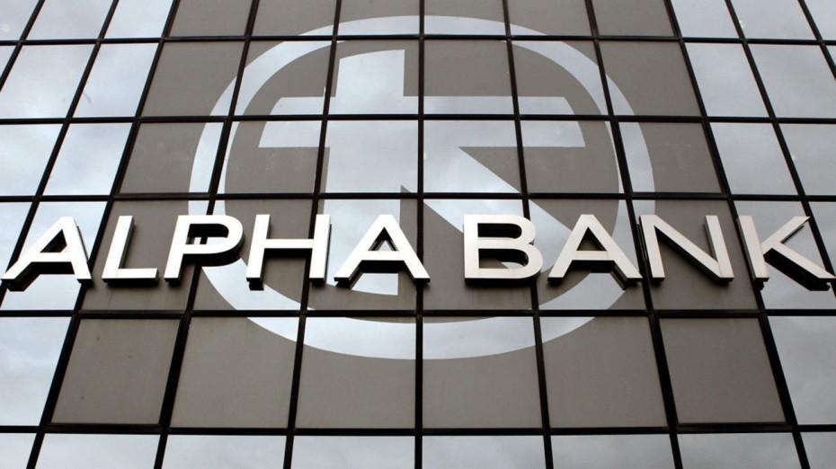 «Κληρώνει» για το χαρτοφυλάκιο «κόκκινων» δανείων της Alpha Bank