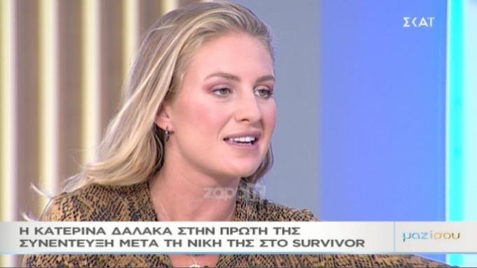 Δαλάκα: Ισχύει ότι πήρα πολύ καλή αμοιβή στο Survivor