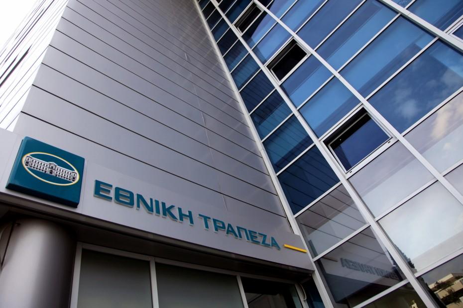 Με πριμ και μπόνους επιβραβεύει τους συνεπείς δανειολήπτες η ΕΤΕ