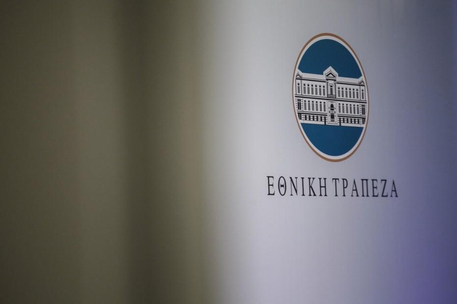 ΕΤΕ: Με επιτόκιο 8,25% αντλεί 400 εκατ από το ομόλογο Tier II