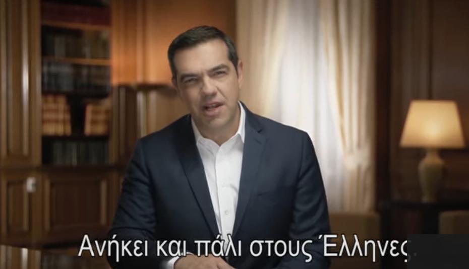 Και πάλι με τον Τσίπρα ακόμα ένα προεκλογικό σποτ του ΣΥΡΙΖΑ (βίντεο)