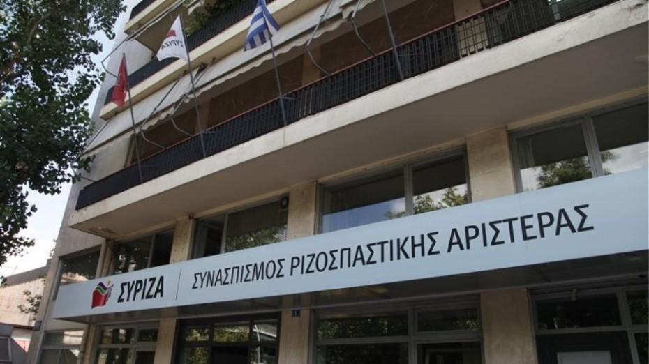 Συνεδριάζουν αύριο τα κομματικά όργανα του ΣΥΡΙΖΑ