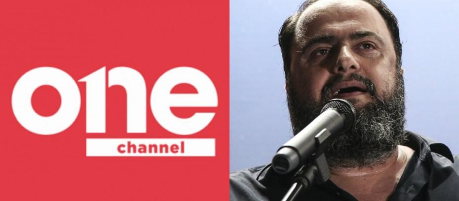 Οριστικά στον Μαρινάκη η τηλεοπτική άδεια για το One Channel
