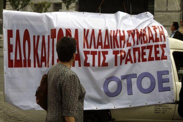 Απεργούν και οι υπάλληλοι των τραπεζών στις 24 Σεπτεμβρίου
