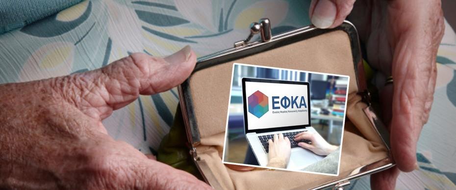 ΕΦΚΑ: Αναρτήθηκαν τα εκκαθαριστικά των συντάξεων