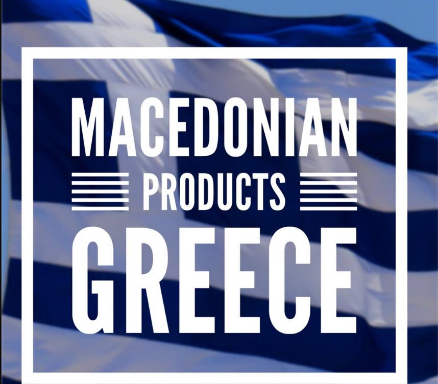 «Τρέχει» η παρουσίαση του σήματος για τα μακεδονικά προϊόντα