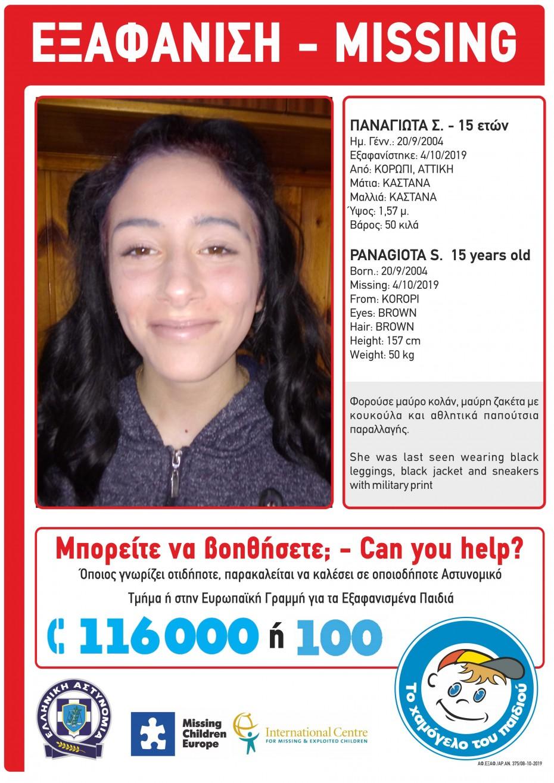 Εξαφανίστηκε 15χρονη κοπέλα στο Κορωπί