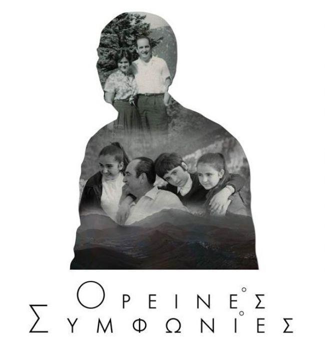 Ο πρωθυπουργός στην προβολή της ταινίας για τον Κωνσταντίνο Μητσοτάκη