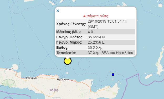Σεισμός 4 Ρίχτερ βόρεια του Ηρακλείου