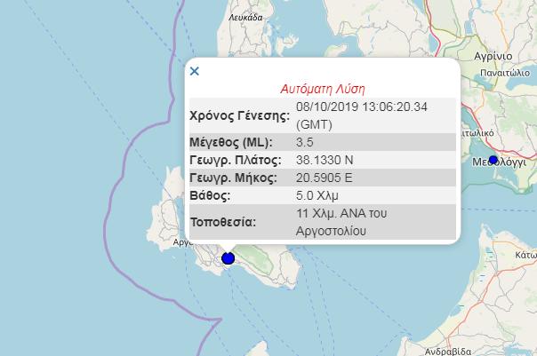 Σεισμός 3,5 Ρίχτερ κοντά στο Αργοστόλι της Κεφαλονιάς