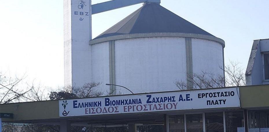 Στη Royal Sugar τα εργοστάσια της ΕΒΖ σε Ημαθία και Σέρρες